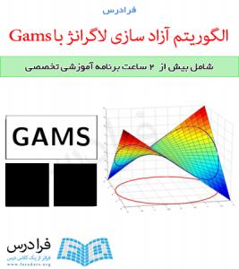 آموزش در حال برنامه ریزی ارتباط نرم افزارهای GAMS و Matlab