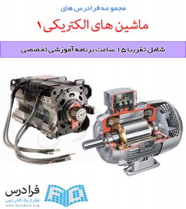 آموزش ماشینهای الکتریکی 1