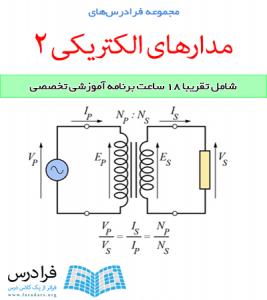 آموزش در حال برنامه ریزی مدارهای الکتریکی ۲