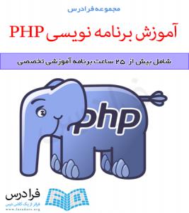 آموزش در دست انتشار برنامه نویسی PHP