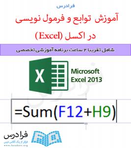 آموزش استفاده از توابع و فرمول نویسی در اکسل