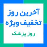 بزرگداشت ابو علی سینا