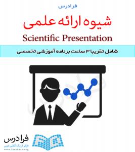 دانلود فایل پاورپوینت مرتبط با فرادرس آموزش شیوه ارائه علمی
