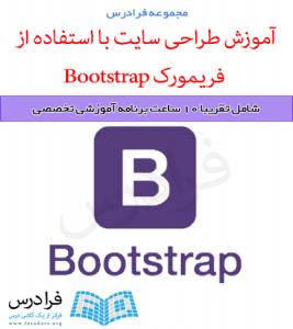 آموزش طراحی سایت با استفاده از فریمورک Bootstrap