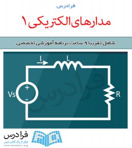 آموزش مدارهای الکتریکی ۱