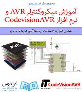 دانلود فایل پاورپوینت مرتبط با فرادرس مجموعه آموزش های پایه ای میکروکنترلر AVR و نرم افزار CodevisionAVR