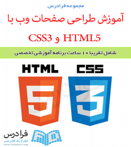 آموزش طراحی وب با HTML و CSS