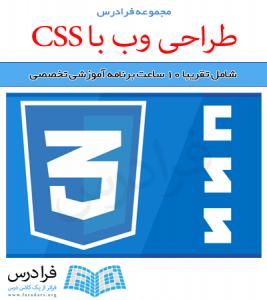 آموزش طراحی وب با CSS