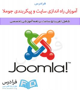 آموزش راه اندازی سایت و پیکربندی جوملا