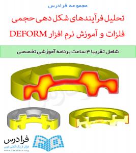 آموزش تحلیل فرآیندهای شکل دهی حجمی فلزات و آموزش نرم افزار DEFORM