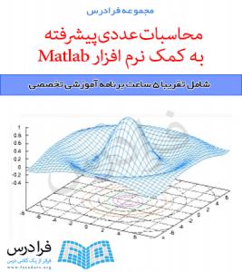 آموزش محاسبات عددی پیشرفته به کمک نرم افزار Matlab