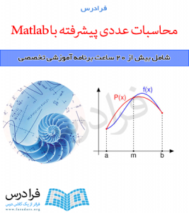 آموزش محاسبات عددی پیشرفته با MATLAB