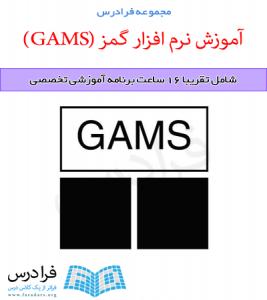 آموزش نرم افزار گمز (GAMS)