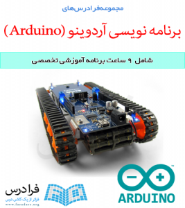 دانلود فایل پاورپوینت مرتبط با فرادرس مجموعه آموزش های برنامه نویسی آردوینو ( Arduino) با محوریت پروژه های رباتیک