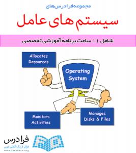 آموزش سیستم های عامل