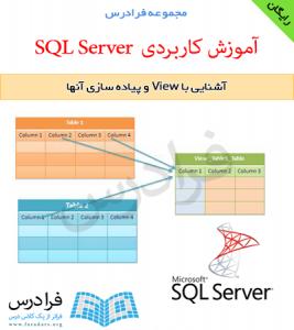 دانلود رایگان آموزش فرادرس آشنایی با View و پیاده سازی آن در SQL Server