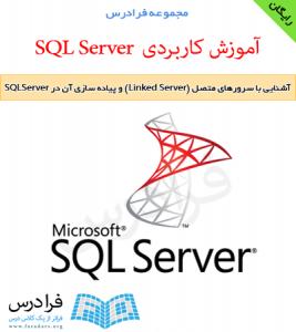 دانلود رایگان آشنایی با سرورهای متصل (Linked Server) و پیاده سازی آن در SQL Server