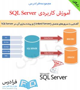دانلود رایگان آموزش آشنایی با سرورهای متصل (Linked Server) و پیاده سازی آن در SQL Server
