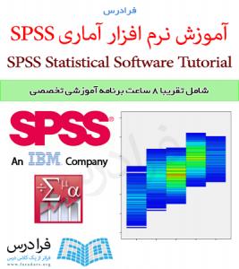 دانلود فایل پاورپوینت مرتبط با فرادرس مجموعه آموزش های نرم افزار آماری SPSS
