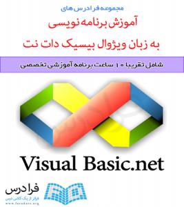 آموزش برنامه نویسی به زبان ویژوال بیسیک دات نت
