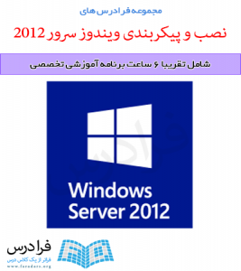 آموزش نصب و پیکربندی ویندوز سرور 2012