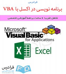 آموزش برنامه نویسی VBA در اکسل