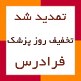 takhfif_faradars_ebnesina