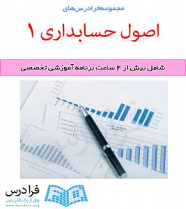 آموزش اصول حسابداری 1