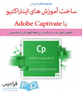 ساخت آموزش های اینتراکتیو با Adobe Captivate