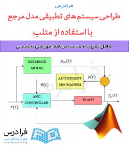 آموزش طراحی سیستم های تطبیقی مدل مرجع با استفاده از متلب