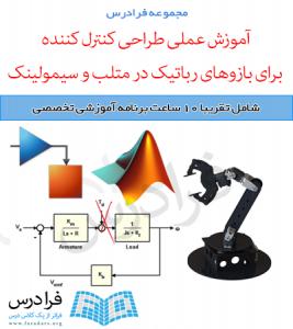 آموزش عملی طراحی کنترل کننده برای بازوهای رباتیک در متلب و سیمولینک