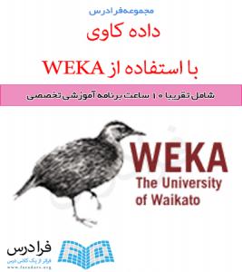 آموزش داده کاوی با استفاده از WEKA