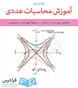 آموزش محاسبات عددی