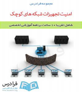 امنیت تجهیزات شبکه های کوچک