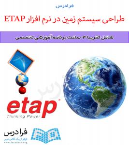 آموزش طراحی سیستم زمین در نرم افزار ETAP - پیش ثبت نام