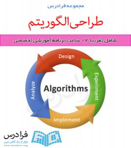 آموزش طراحی الگوریتم