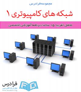 آموزش شبکه های کامپیوتری 1
