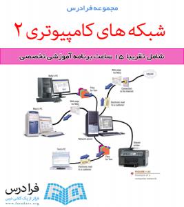 آموزش شبکه های کامپیوتری 2
