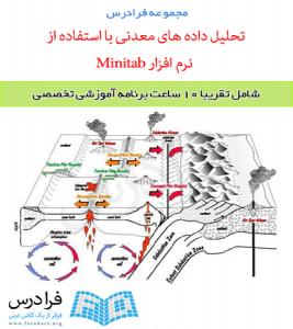 آموزش تحلیل داده های معدنی با استفاده از نرم افزار minitab