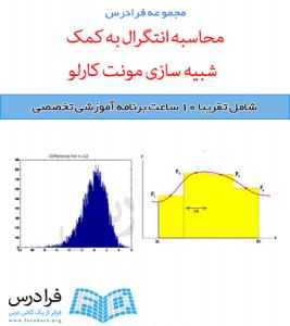 آموزش محاسبه انتگرال به کمک شبیه سازی مونت کارلو