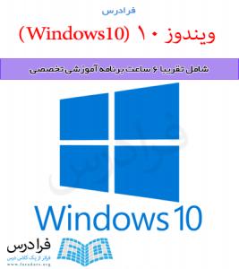 آموزش ویندوز 10 (Windows 10)