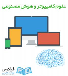 ارائه بیش از 622 ساعت آموزش تخصصی در حوزه علوم کامپیوتر و هوش مصنوعی در شهریور ماه سال 94