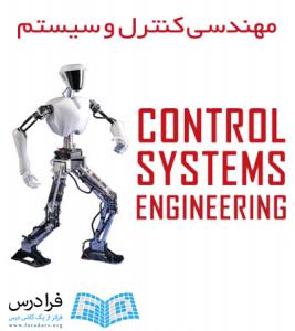 ارائه  45 ساعت آموزش تخصصی در حوزه مهندسی کنترل و سیستم در شهریور ماه سال 94