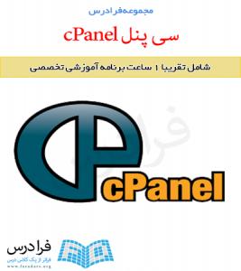 آموزش کار با cPanel