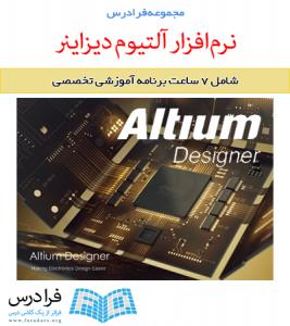 آموزش طراحی برد مدار چاپی به کمک نرمافزار Altium Designer
