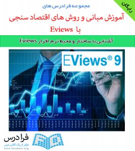 دانلود رایگان آموزش آشنایی با ساختار و محیط نرم افزار Eviews