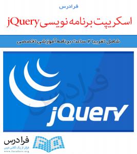 آموزش اسکریپت برنامه نویسی jQuery