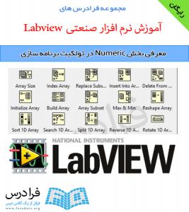 دانلود رایگان معرفی بخش Numeric در تولکیت برنامه سازی LabVIEW