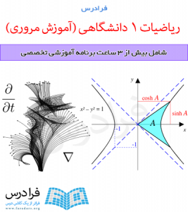 آموزش ریاضیات ۱ دانشگاهی (آموزش مروری)