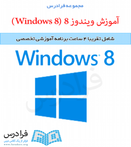 آموزش ویندوز 8 (Windows 8)